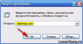 скачать бесплатно программу для удаления ненужных файлов с компьютера - фото 6