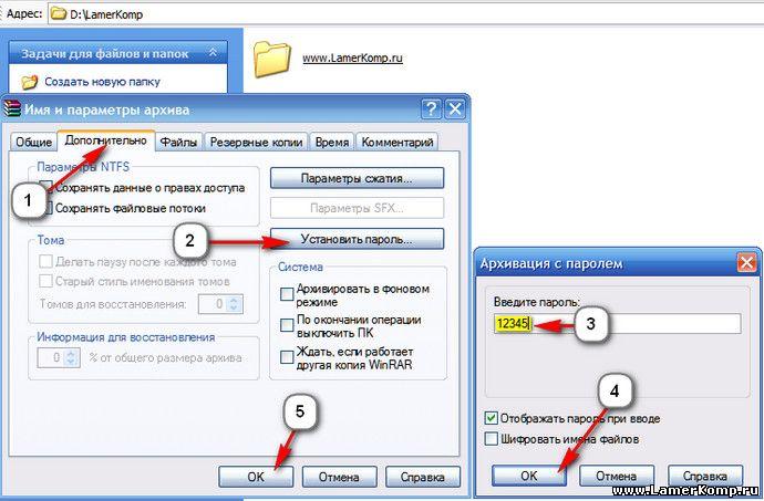 Установка пароля на WinRAR архивы как сделать запароленный архив. темы созд