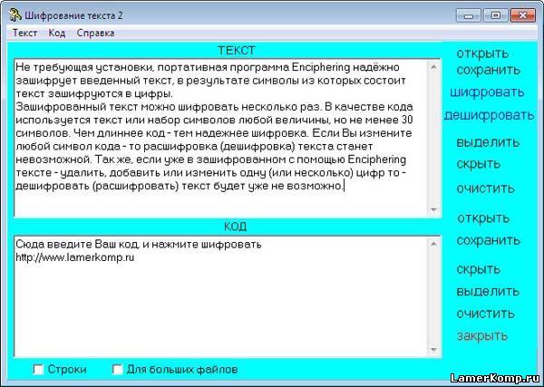 программа для шифрования текста - фото 2