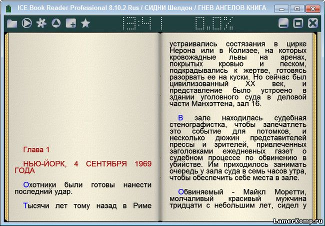 читалка книг ICE Book Reader Pro