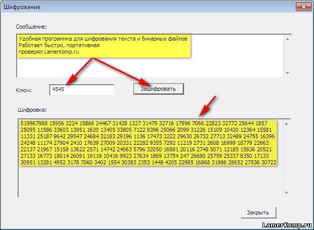 программа для шифрования текста - фото 7