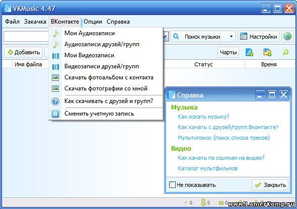 Vkmusic 4.63 скачать бесплатно - фото 7