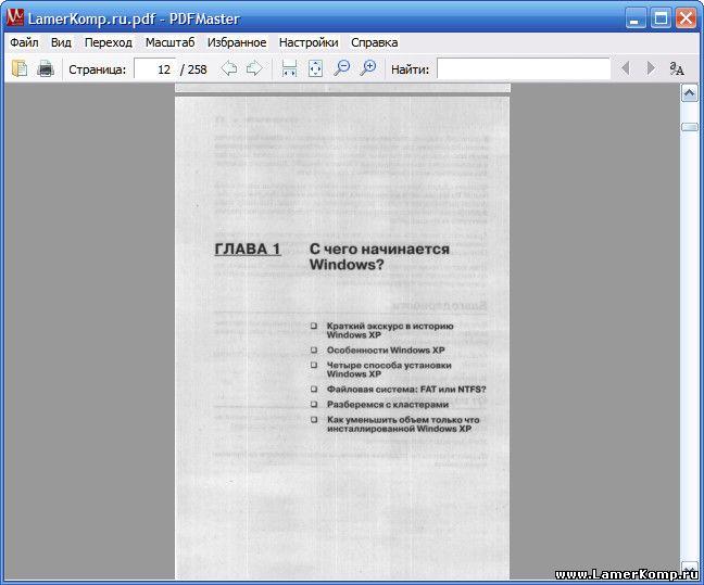 скачать pdf master для windows xp