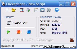Clickermann скачать бесплатно на русском - фото 11