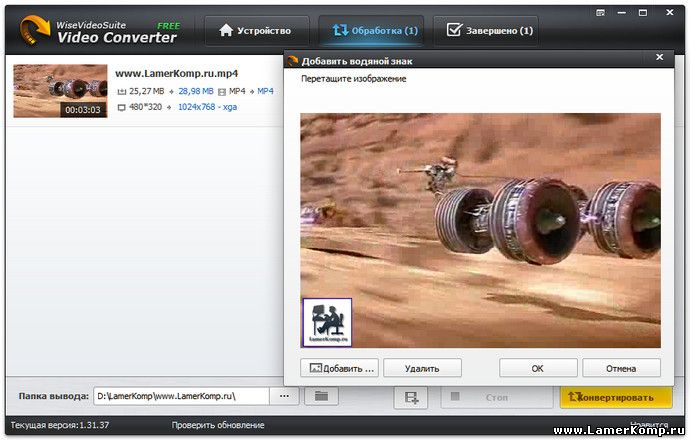 Wise Video Converter