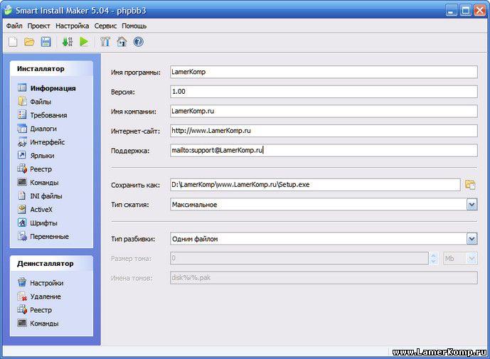 Smart Install Maker 5.04 + Crack В FiLeCluB - РёРіСЂС, СР