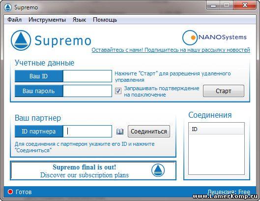 SUPREMO 3.2.0.644 СКАЧАТЬ БЕСПЛАТНО