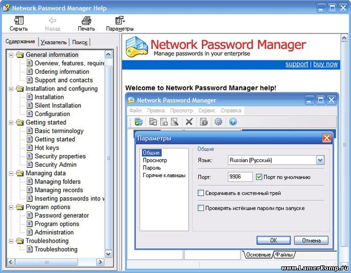 Network Password Manager