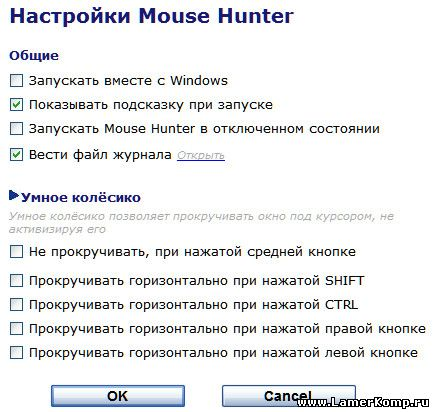 Mouse Hunter