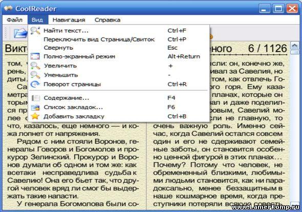 Программы для чтения FB2 скачать бесплатно - MyDiv net