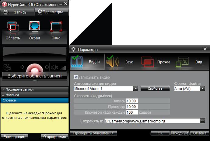 Скачать программу hypercam 3 3 бесплатно