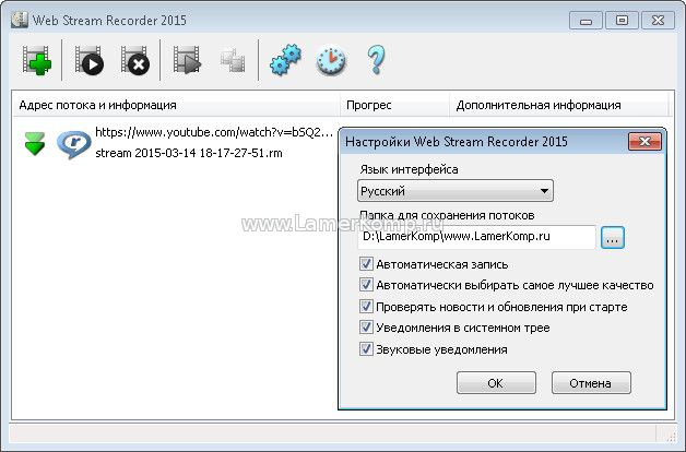 Web Stream Recorder
