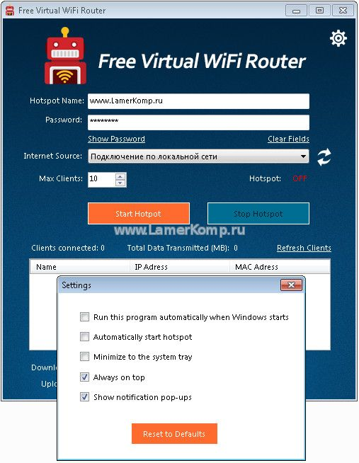 My WiFi Router скачать для Windows 10