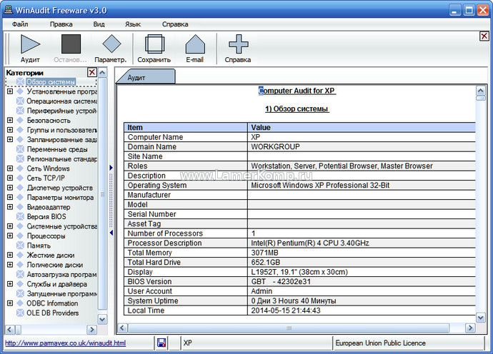 WinAudit Freeware 3.0.7