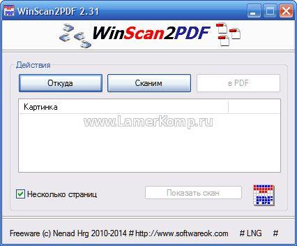 Winscan2pdf Программа Скачать Бесплатно img-1