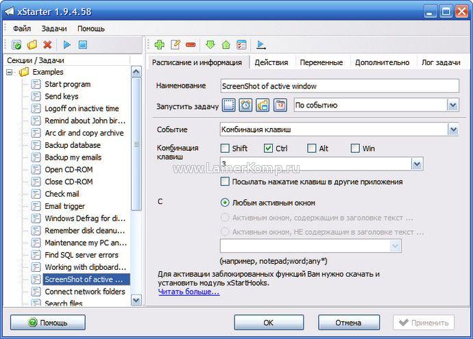 Скачать программу email на компьютер