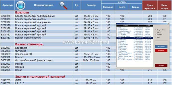 Программа Для Склада В Excel img-1