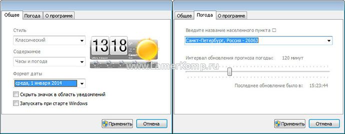 настройки New Weather