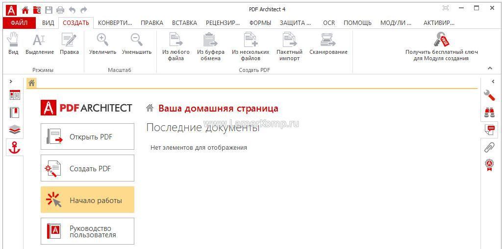 Скачать pdf architect на русском