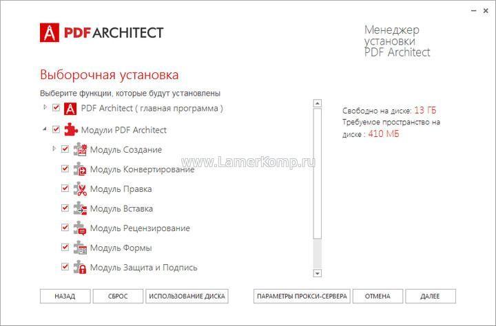 Скачать pdf architect бесплатно