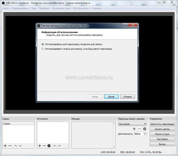 Скачать программу для записи видео obs
