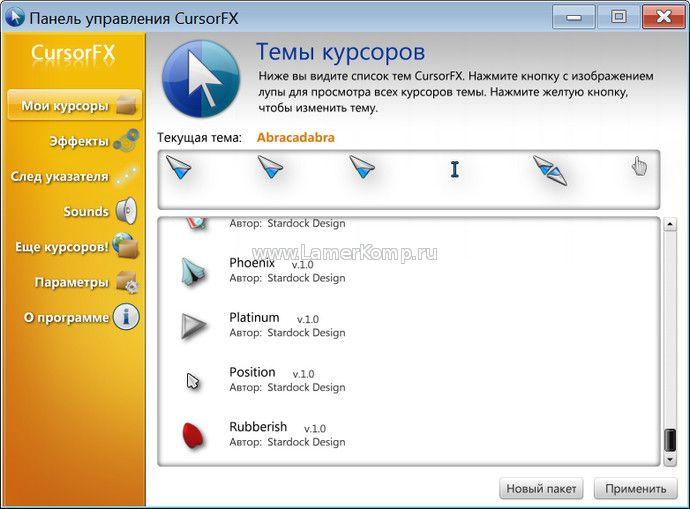 Курсор fx скачать бесплатно программу