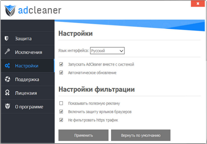 ADcleaner