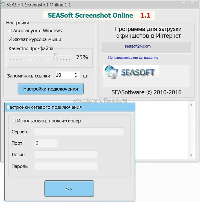 SEASoft Screenshot Online