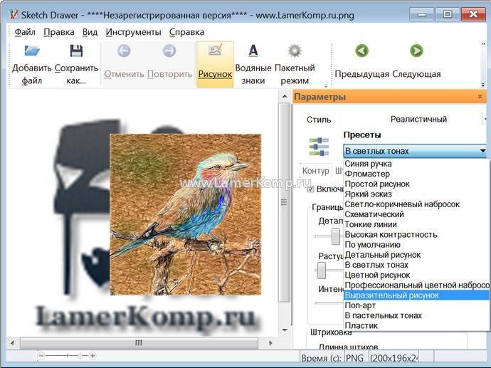 Скачать бесплатно программу sketch drawer на русском