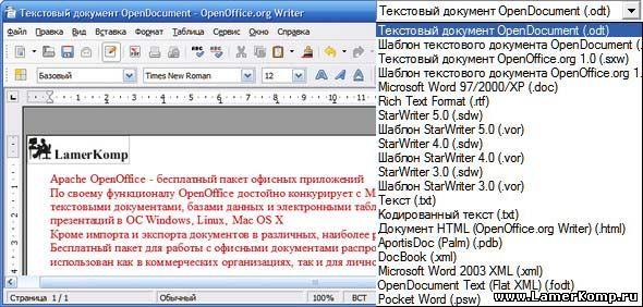 OpenOffice — Википедия