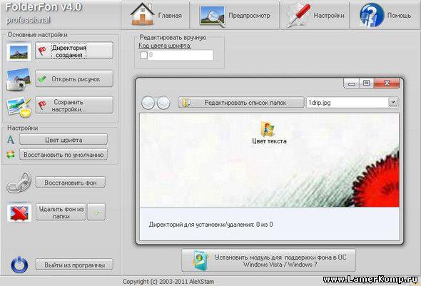 Скачать программы для изменения вида папок в windows 7
