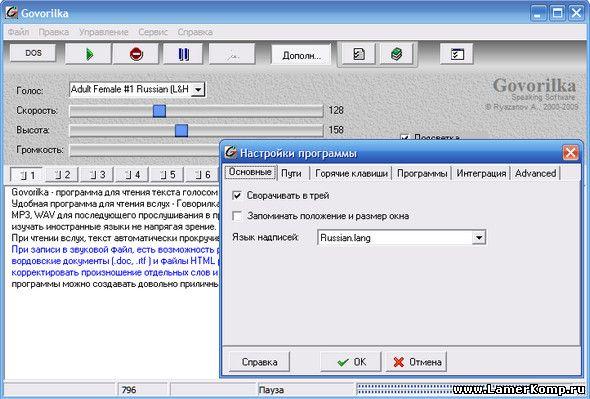 программа говорилка на русском скачать бесплатно - фото 11