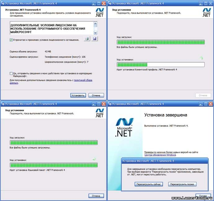 Скачать программу net framework 4 0