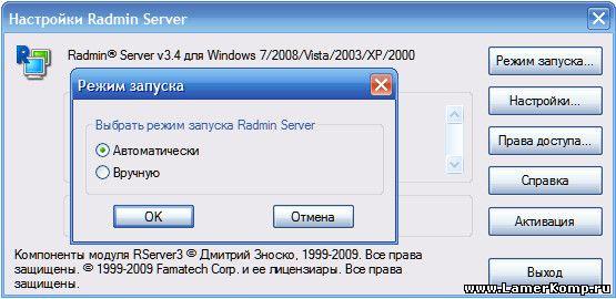 radmin viewer 3 4 keygen mac
