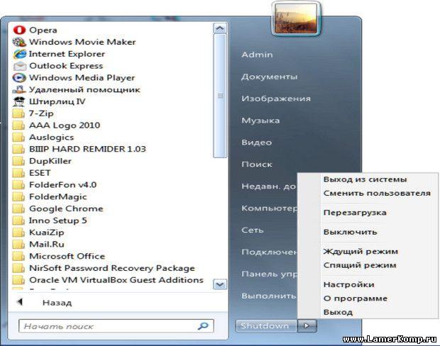 Vistart 8.1 русский язык