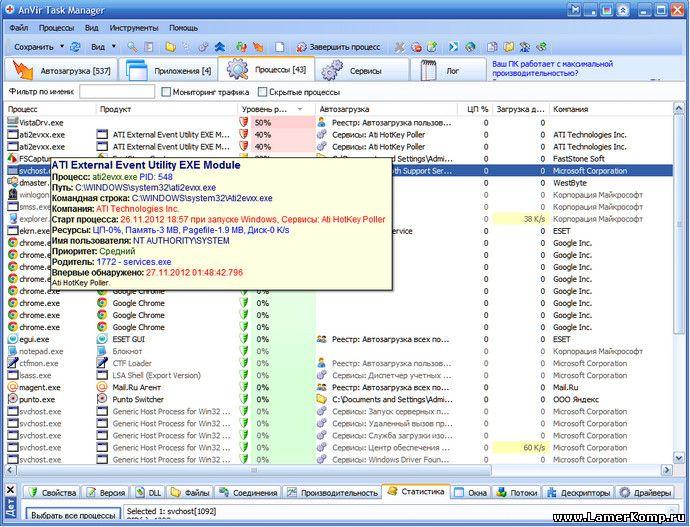 скачать бесплатно anvir task manager 7.5.2 - фото 10