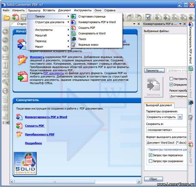 Скачать программу solid converter pdf бесплатно