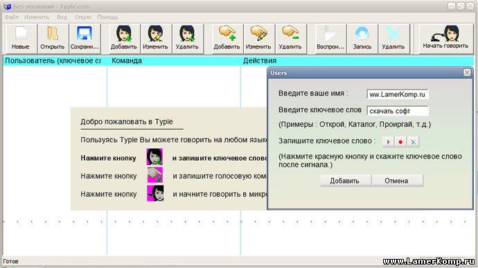 Программу Голосовое Управление Компьютером