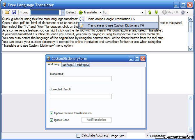 скачать бесплатный переводчик