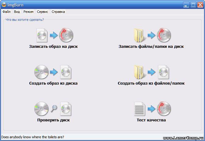Программа для записи дисков imgburn скачать бесплатно