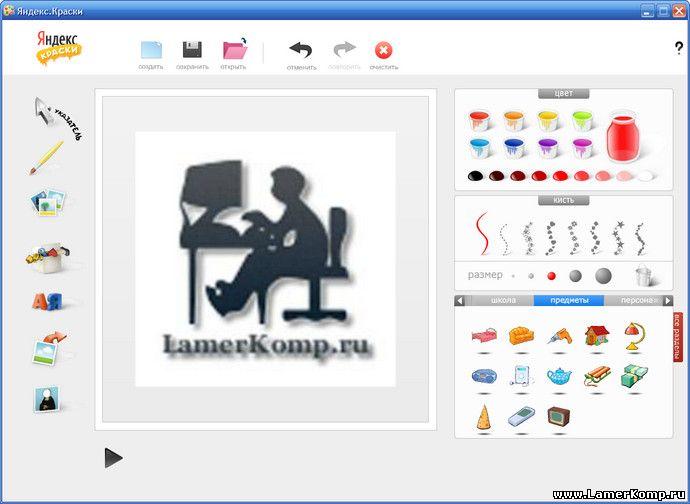 Скачать программу для рисования на компьютере о на русском