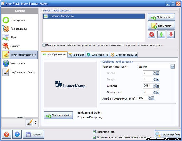 Aleo flash intro banner maker скачать aleo flash intro banner